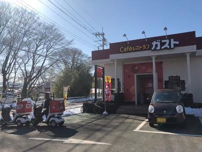 ガスト町田相原店 外観