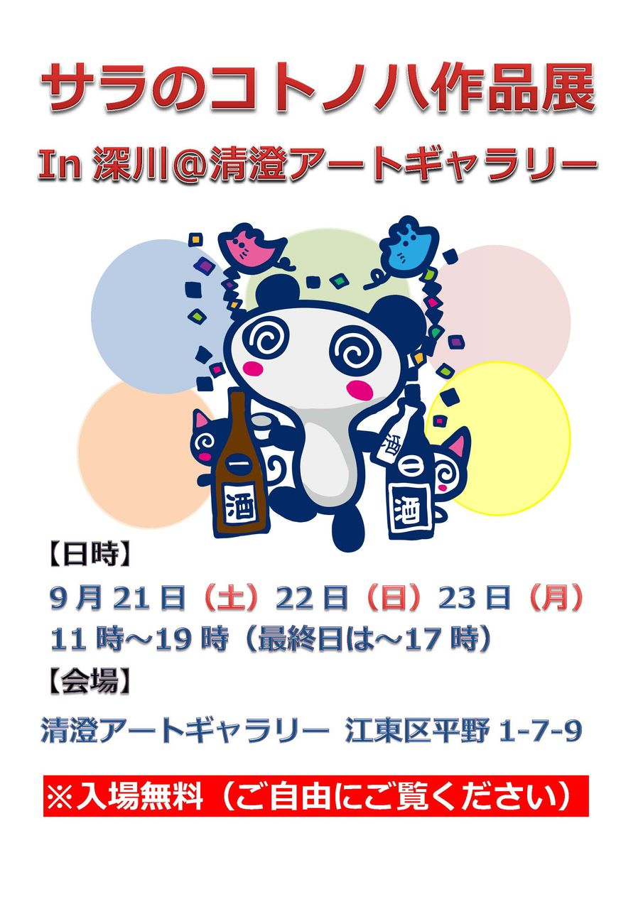作品展ポスター201309 コトノハ本舗