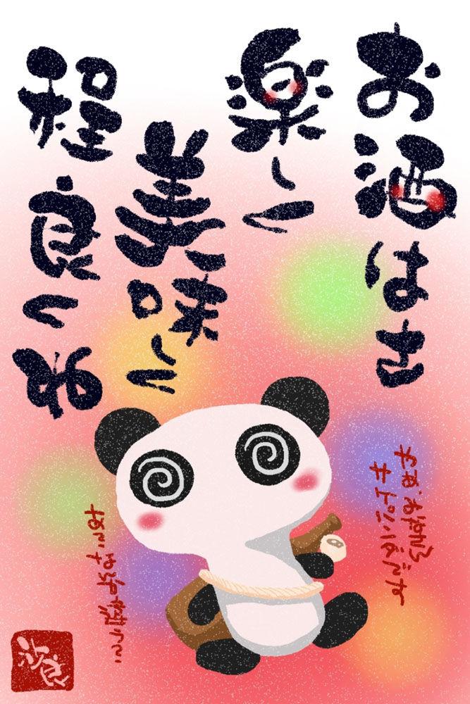 good_sake2