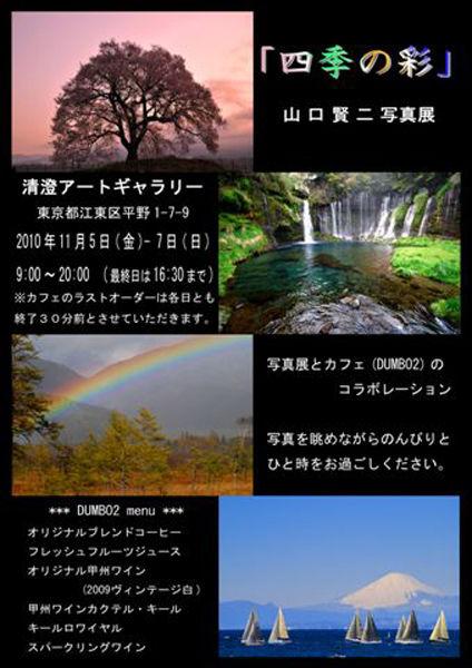 コピー 〜 四季の彩り&D2