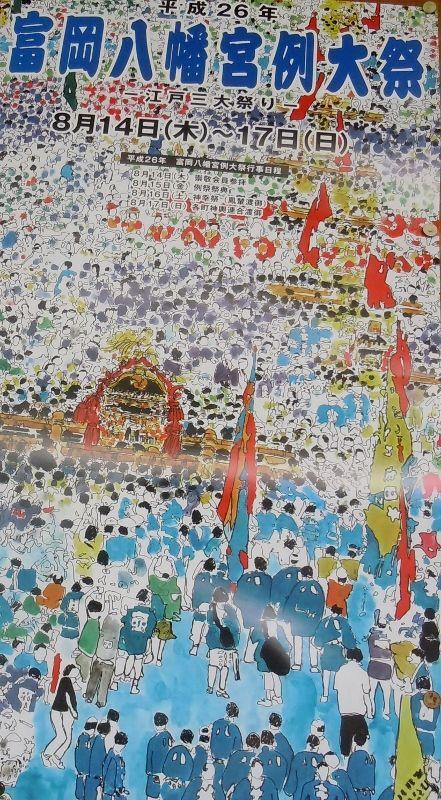 H26年度お祭りポスター (441x800)
