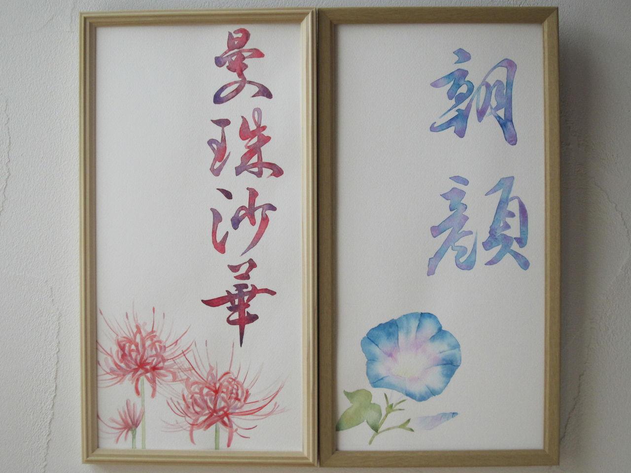 カラー書道*朝顔&曼珠沙華
