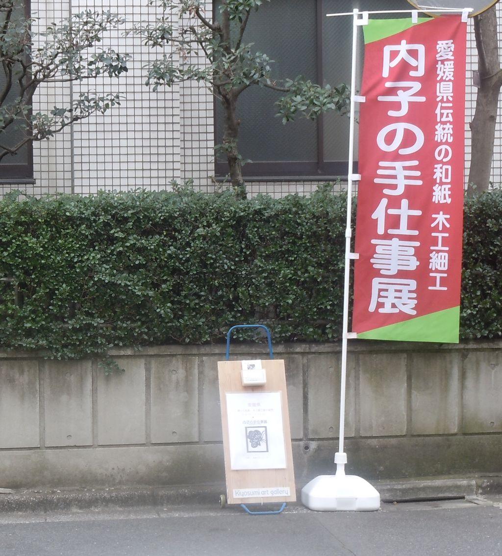 内子展示会   (2)