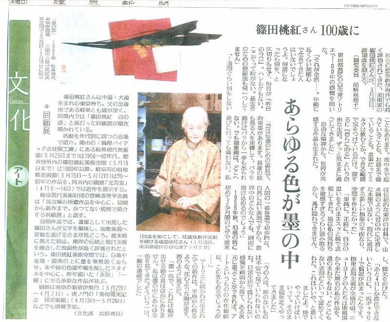 篠田桃紅  (800x661)