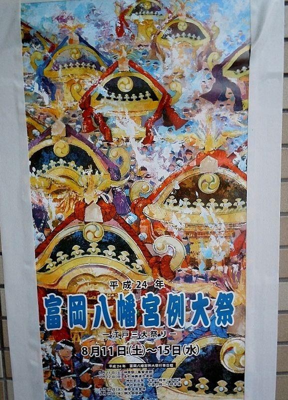 2012お祭りポスター (579x800)
