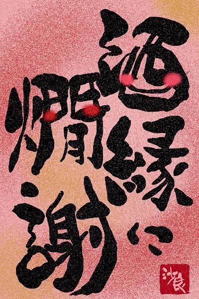 shuennikansha13081801