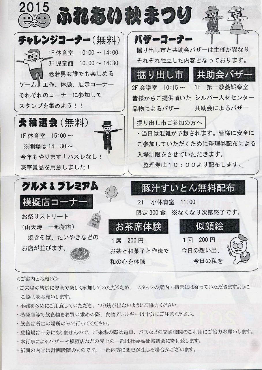 チラシ裏 (1)