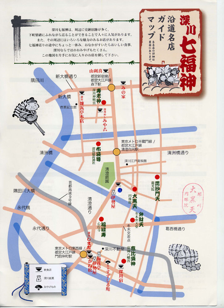 深川七福神MAP