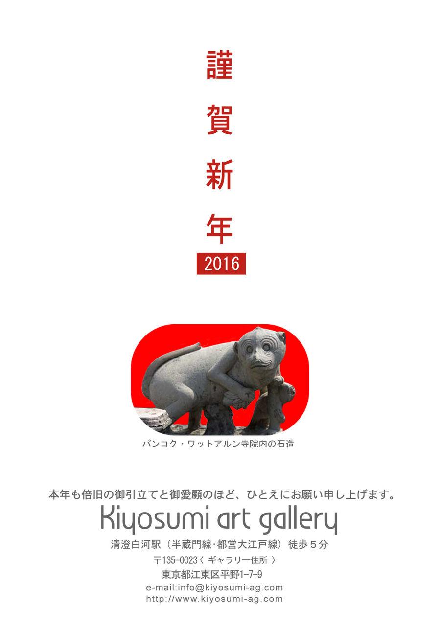 2016年賀状-KAG