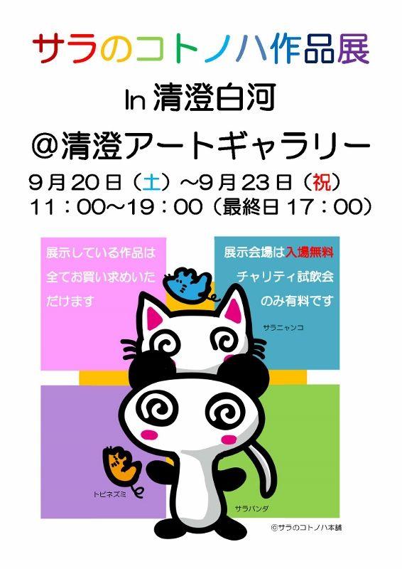 サラのコトノハ作品展ポスター140825 (566x800)