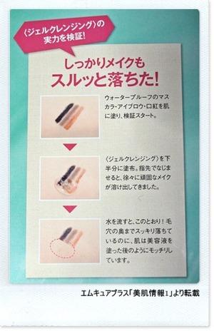 エムキュアプラス化粧品ジェルクレンジング実験