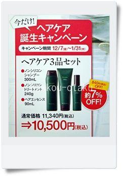 万田酵素のヘアケアシリーズ