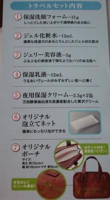 万田酵素化粧品エムキュアプラスお得情報