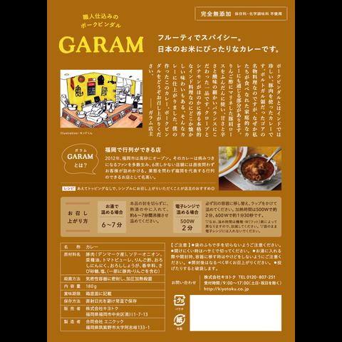 GARAM_square2
