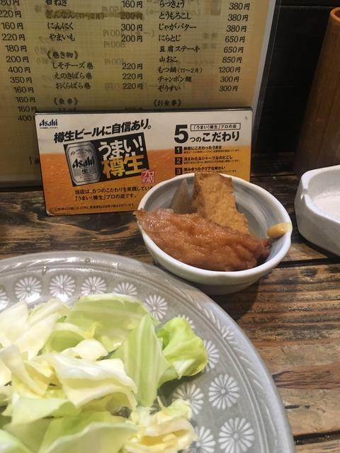 ※福岡(焼き鳥・鳥料理 ... - blog.livedoor.jp
