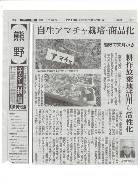 朝日記事20190517