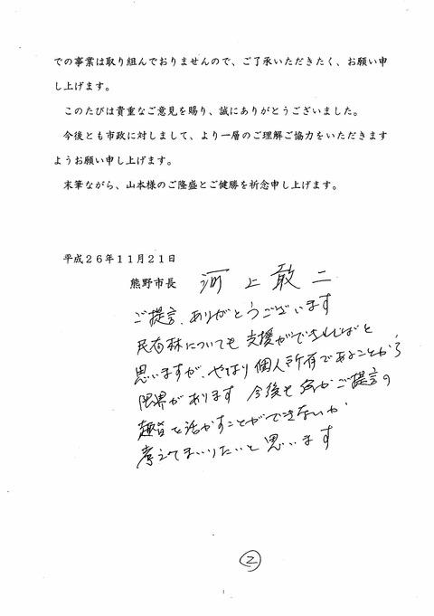 市長回答書2.20141217