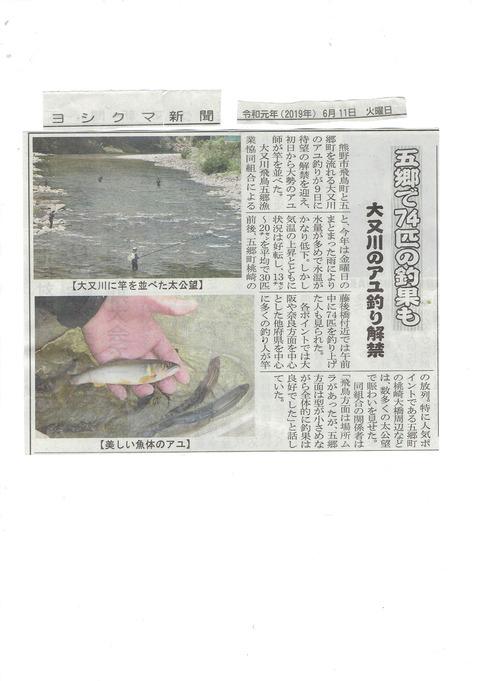 大又川アユ釣り20190611