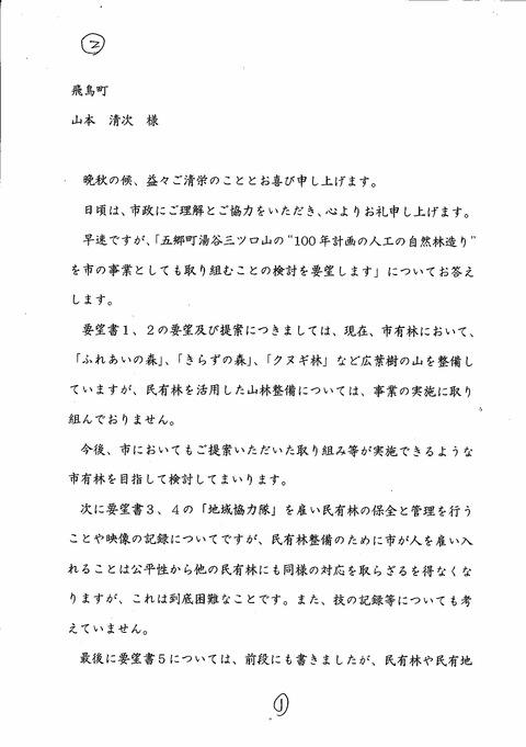 市長回答書1.20141217
