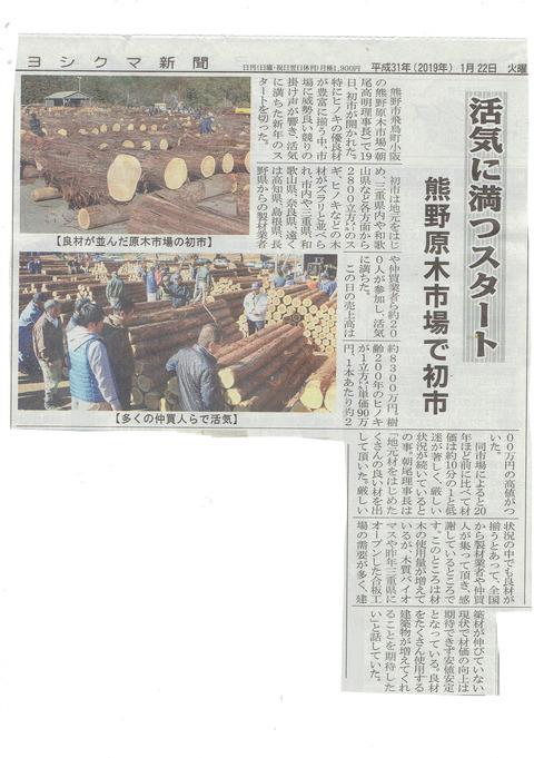 原木市場初セリ20190122