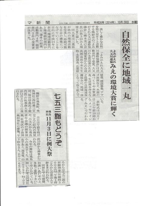 飛鳥神社例大祭予告20141029