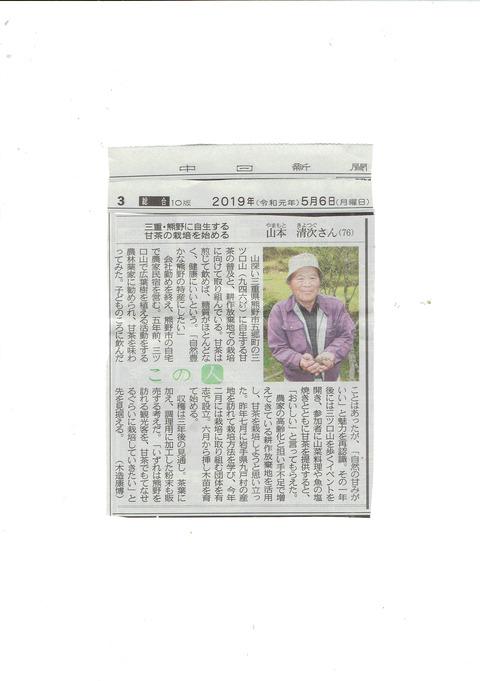 中日新聞記事、紹介20190509