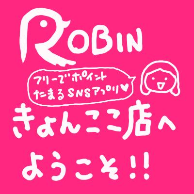 robinきょんここ