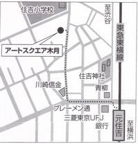 アートスクエア木月 地図