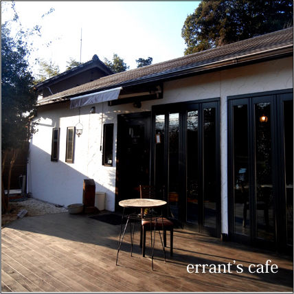 errants cafe 01