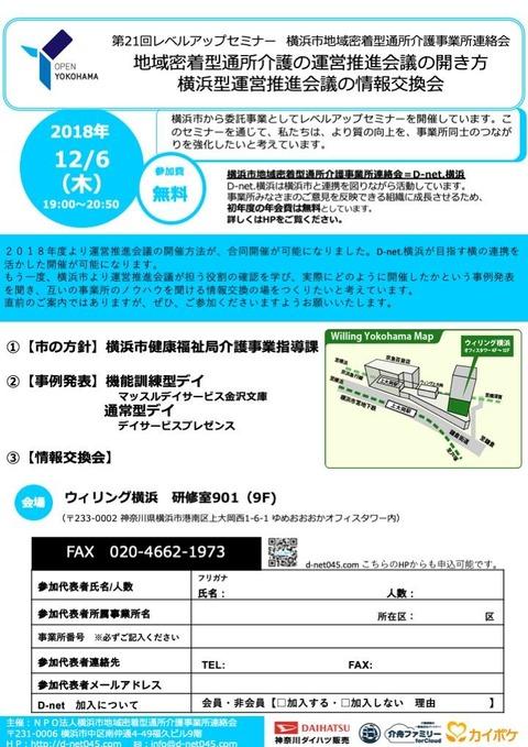 D-net.横浜セミナー案内