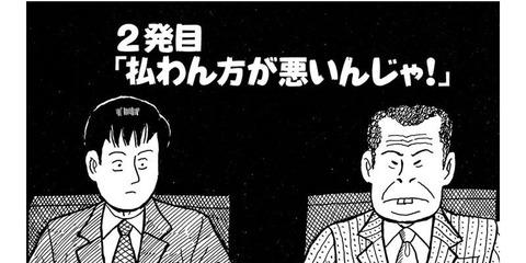 nanikin-002-hyoshi