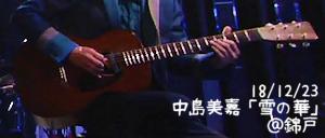 181223_nakashima_ryo_1