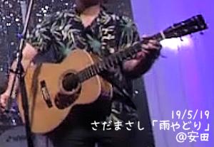 190519_sada_yasu_1