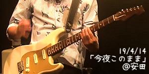 190414_aimyon_yasu_1