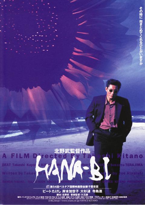 HANA-BI2