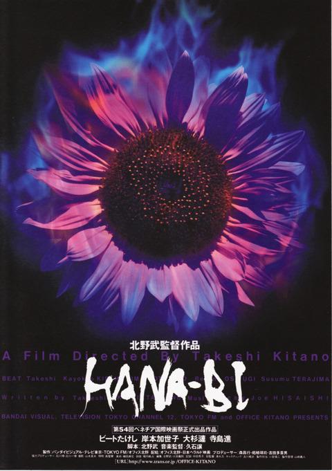 HANA-BI1
