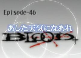blood46-0