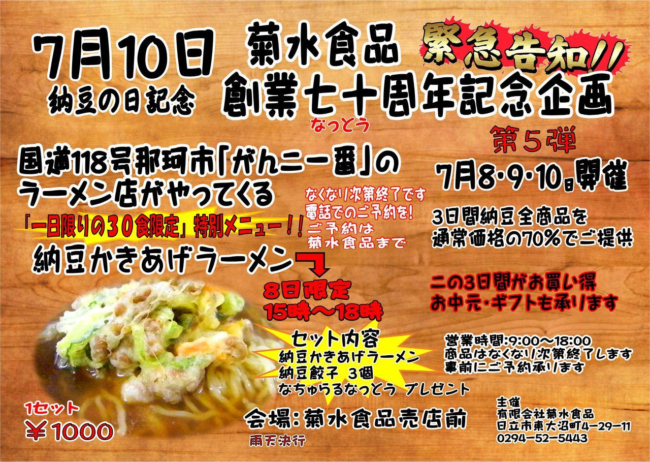 納豆の日企画