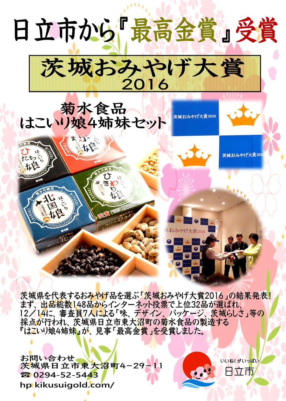 茨城おみやげ大賞2016パンフレット