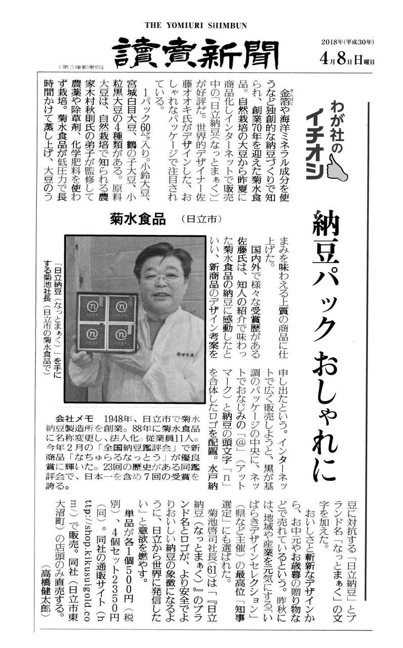 読売新聞掲載2018.4.8