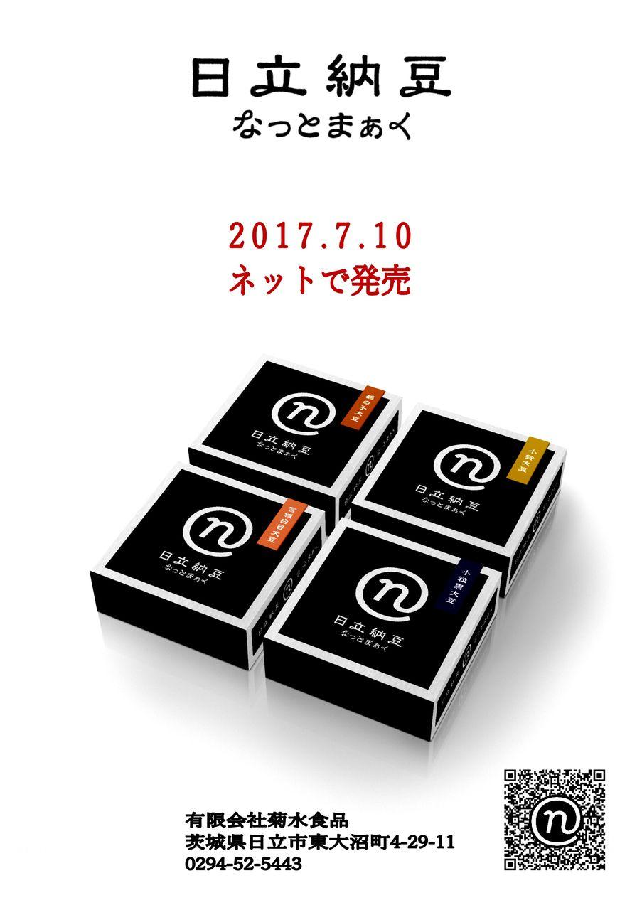 日立納豆ポスター