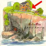 崖の上のポニョイメージアルバム2