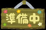 kanban_jyunbi