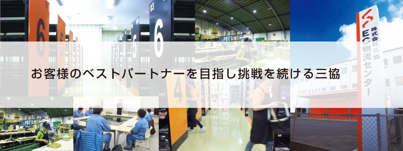 大阪 倉庫 物流ブログ イメージ画像