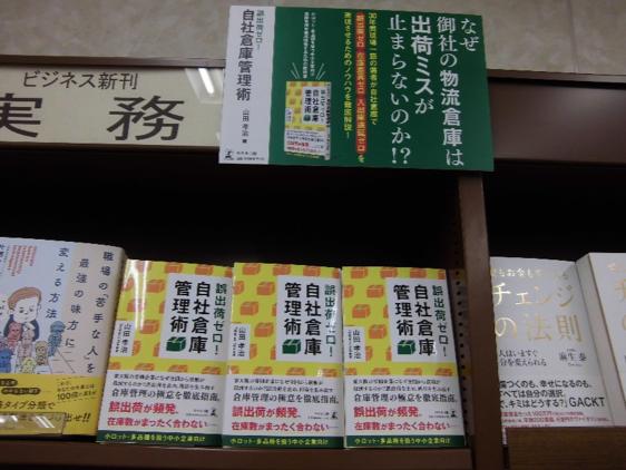 ジュンク堂大阪本店
