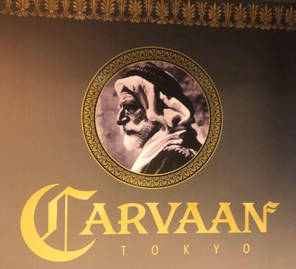 飯能の城から天空の城へ。カールヴァーン トウキョウ(CARVAAN TOKYO)/渋谷