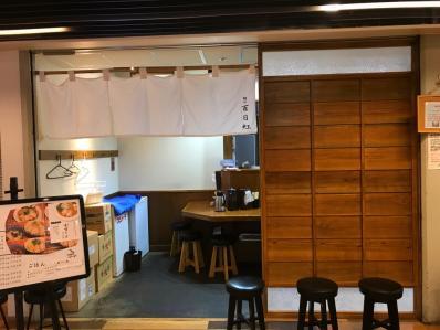 朗報!新宿つけ麺の名店がカレーに手を出した。「百日紅」(新宿三丁目)