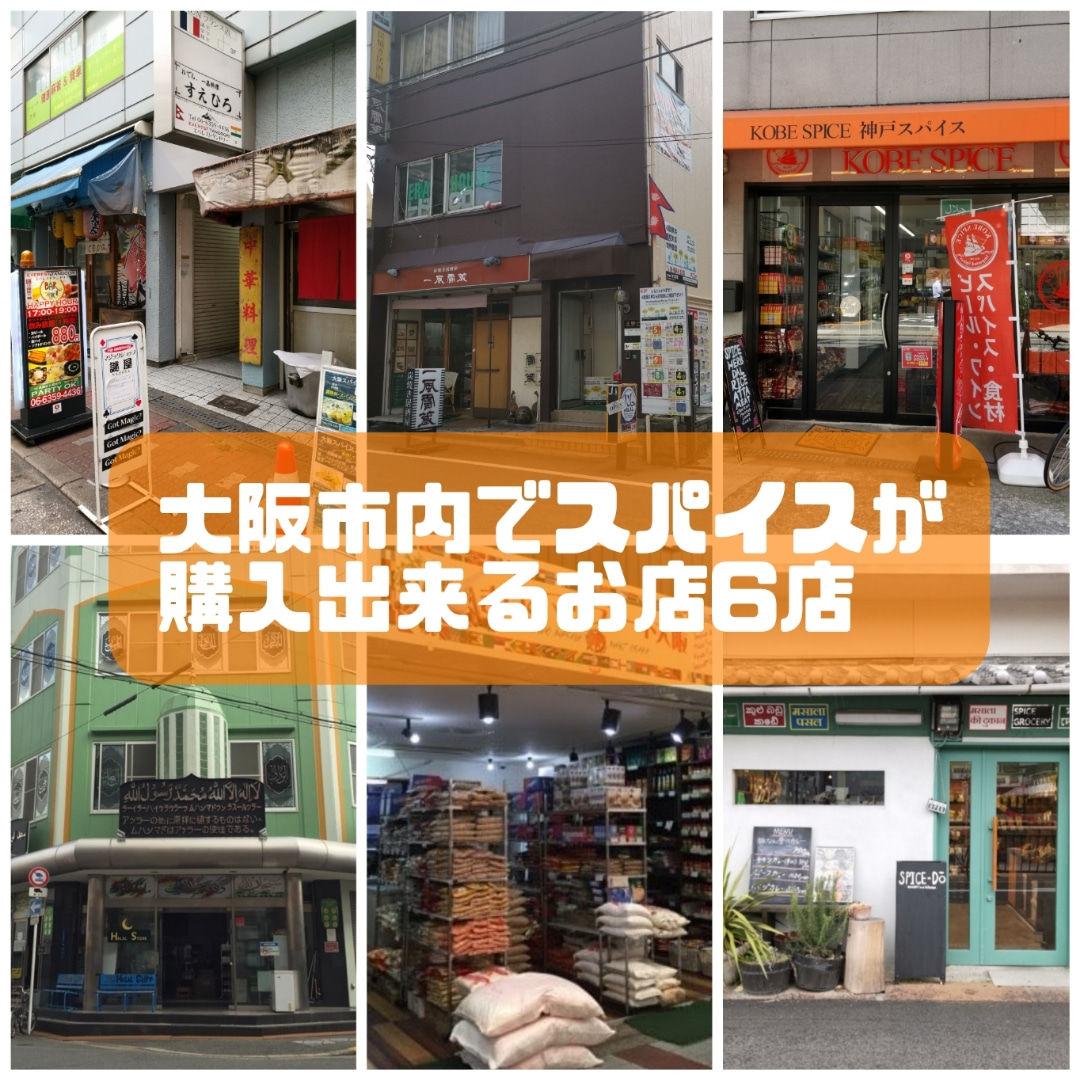 【保存版】大阪市内でスパイスが購入出来るお店6店