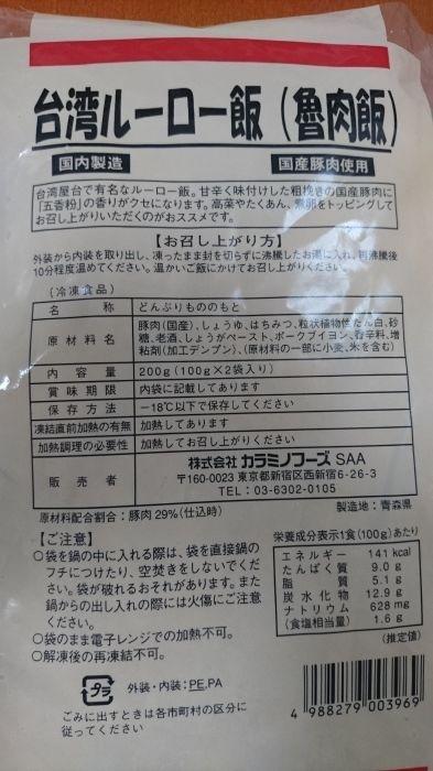 台湾ルーローハン(東都生協共同組合)