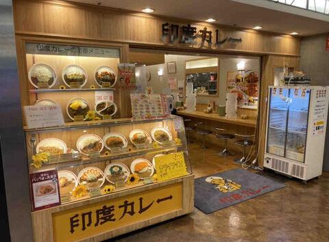 【印度カレー】博多(福岡)〜博多駅で45年以上営業するカレー店。筑紫口でハンバーグとドライカレーが合わさったインデアンカレー〜印度カレー博多デイトス店 いんどカレー